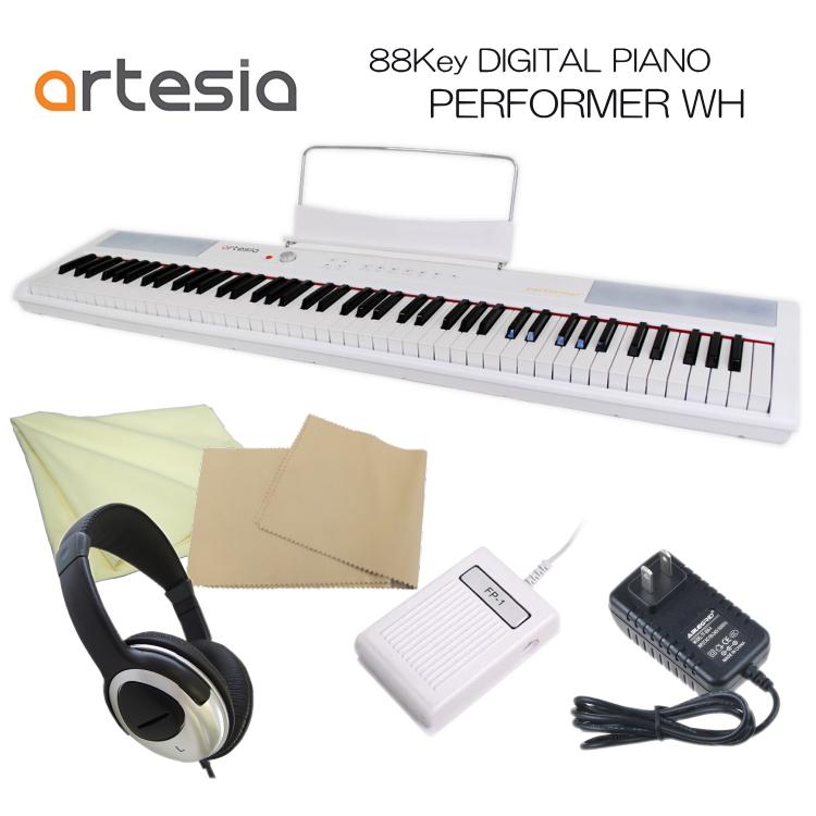在庫あります■artesia 電子ピアノ Performer ホワイト【送料無料】ヘッドフォン他がセット