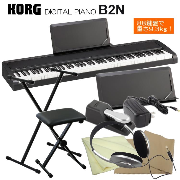 10Kg未満の軽量電子ピアノ 88鍵盤 在庫あり■送料無料 限定:カバープレゼント コルグ 電子ピアノ 驚きの値段で B2N B2シリーズ鍵盤が軽いB2N 折りたたみ椅子付き 新商品!新型 X型スタンド デジタルピアノ