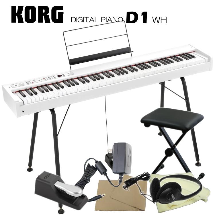 KORG スピーカーが付いていない ヘッドホン専用電子ピアノ ホワイト 在庫あり 送料無料 電子ピアノ コルグ D1 純正スタンド 販売実績No.1 椅子などセット STSV1 ☆新作入荷☆新品