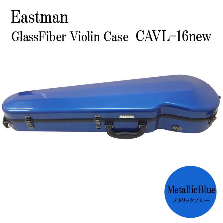 【送料無料】イーストマン バイオリンケース メタリックブルー/CAVL16/定番 バイオリン ハードケース CAVL-16-NEW【ラッキーシール対応】