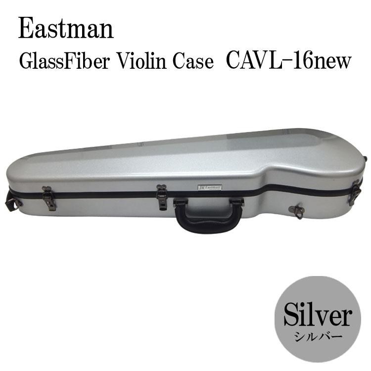 【送料無料】イーストマン バイオリンケース シルバー/CAVL16/定番 バイオリン ハードケース CAVL-16-NEW