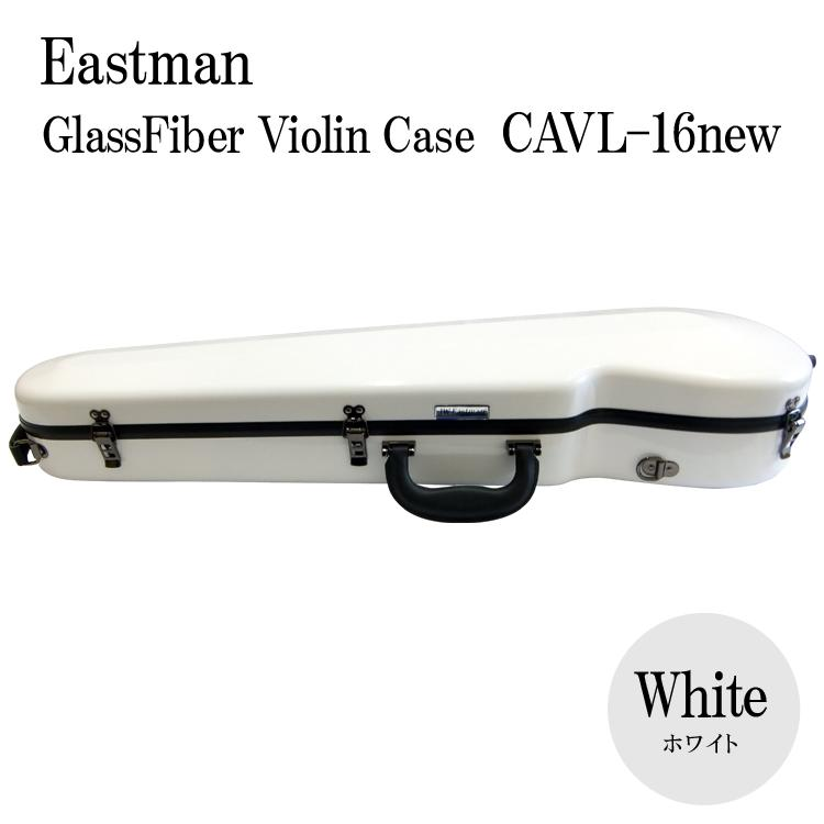 【送料無料】イーストマン バイオリンケース ホワイト/CAVL16/定番 バイオリン ハードケース CAVL-16-NEW