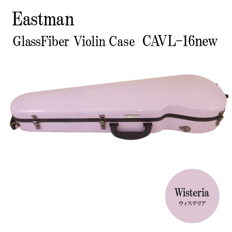 グラスファイバー バイオリンケースの定番 2020 新作 最新タイプ 送料無料 イーストマン 爆買いセール バイオリンケース ウィステリア CAVL16 CAVL-16-NEW バイオリン ハードケース 定番