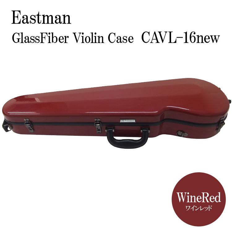 【送料無料】イーストマン バイオリンケース ワインレッド/CAVL16/定番 バイオリン ハードケース CAVL-16-NEW