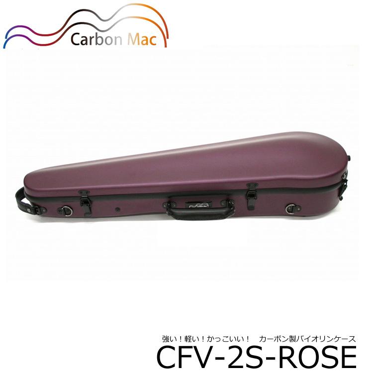 【送料無料】カーボンファイバー製 バイオリン ケースCFV-2S【サテンローズ】バイオリンハードケース CFV2S-ROSE