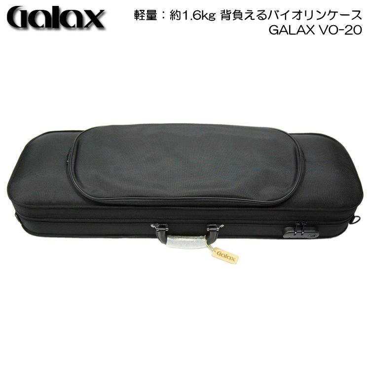 【送料無料】GALAX 軽量 バイオリンケース VO-20 ブラック「肩当て&楽譜や譜面台まで収納できる」