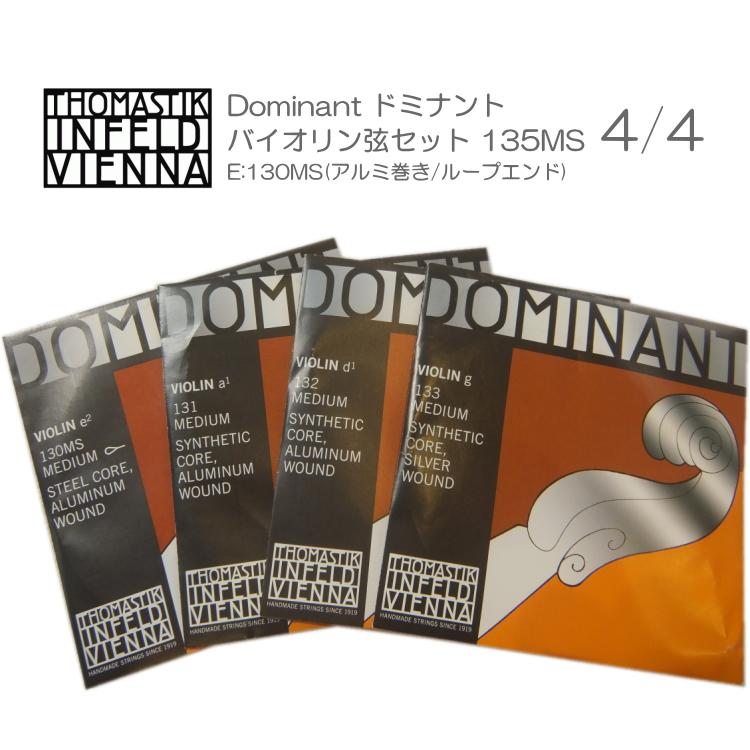 E線 スチール アルミ巻き ループエンド~G 4 セット弦 通販 激安 ドミナント バイオリン弦 セット 贈与 135MS D:132 4用 THOMASTIK サイズ4 DOMINANT A:131 G:133 メール便送料無料 E:130MS