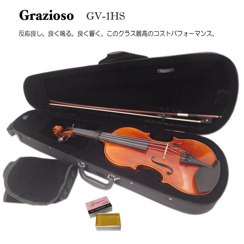 バイオリン4点セット【送料無料】Grazioso GV-1H 「2本目の練習用バイオリンとして人気のシンプルセット」【ラッキーシール対応】