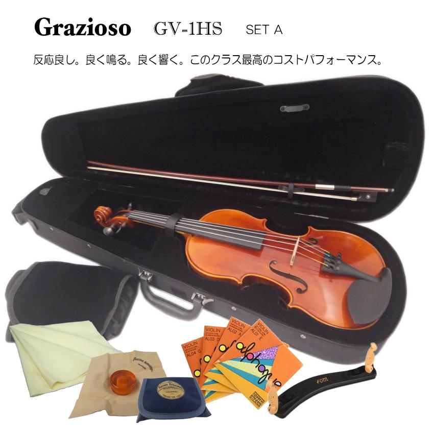 バイオリン7点入門セット【送料無料】Grazioso GV-1H「初心者でレッスンに通われる方に是非」