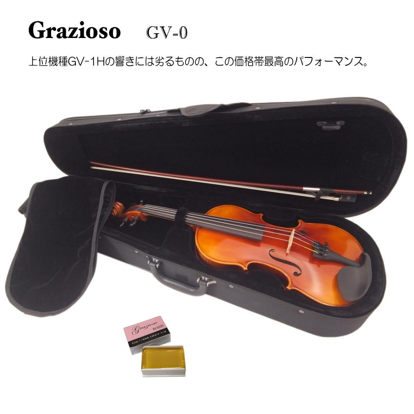 バイオリン4点セット【送料無料】Grazioso GV-0【ラッキーシール対応】, 松代町:f8f0e78b --- officewill.xsrv.jp