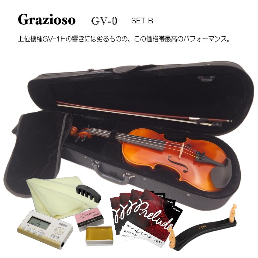 バイオリン9点入門セット【送料無料】Grazioso GV-0「初心者の方に、チューナーまで付いた充実セット」