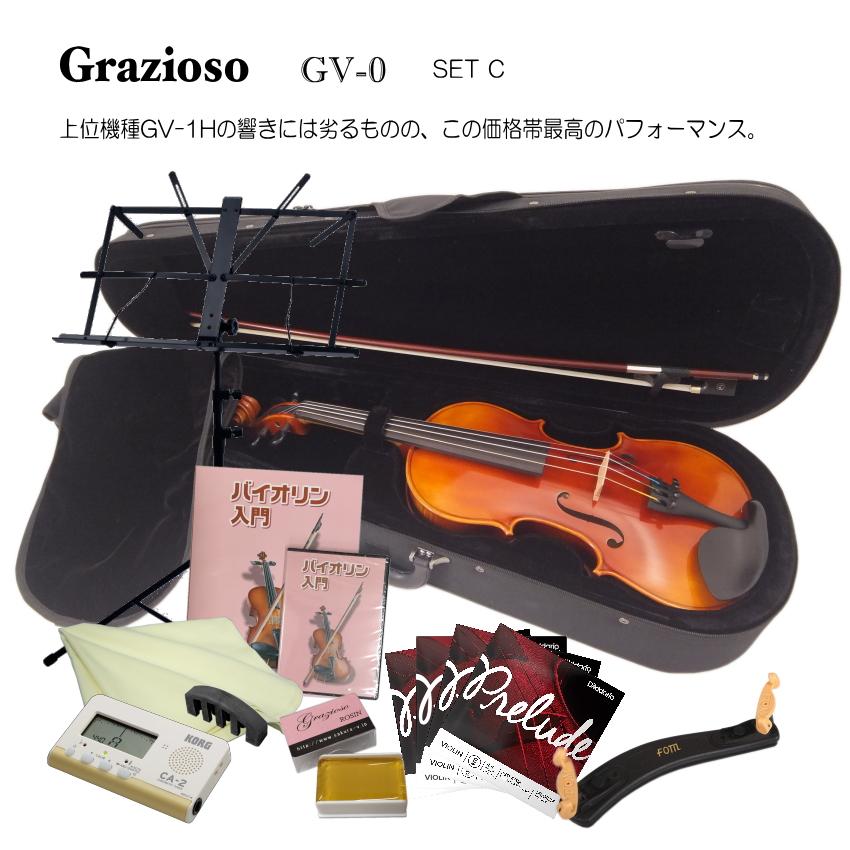 バイオリン12点セット【送料無料】Grazioso 0「独学用教則DVDなど付いた豪華セット」