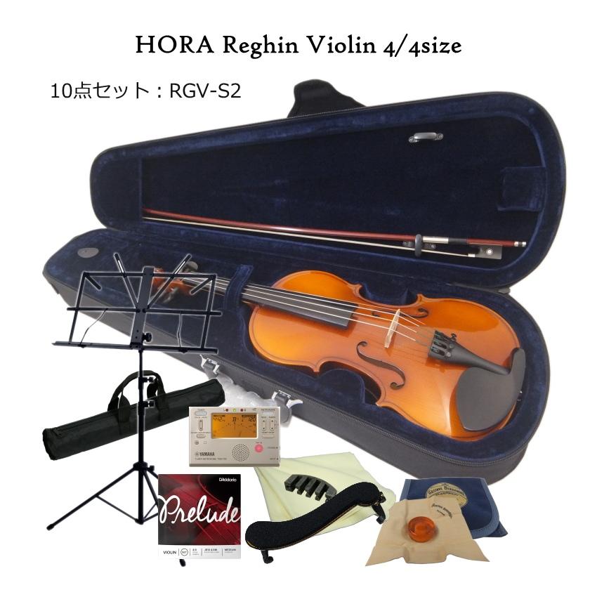 HORA社 ルーマニア製の入門バイオリン 蔵 在庫あり 送料無料 譜面台やチューナーもついている Reghin お得クーポン発行中 豪華セット