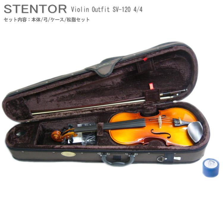 在庫あり【調整後出荷】ステンター 初心者向け バイオリン SV-120【4/4大人サイズ】4点セット:STENTOR【ラッキーシール対応】