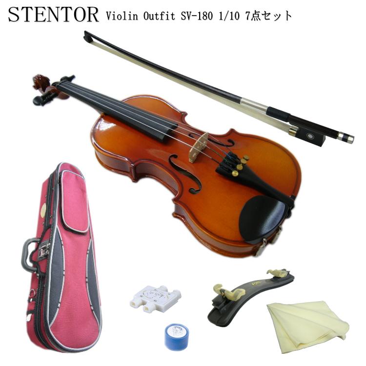 送料無料【調整後出荷】ステンター 初心者向け バイオリン SV-180【1/10分数サイズ】7点セット:STENTOR