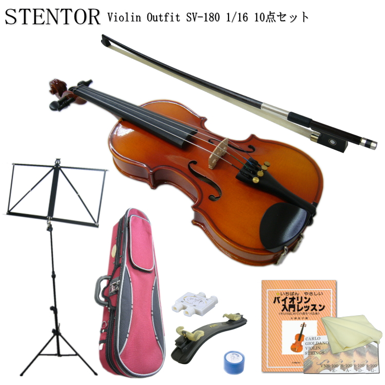 【調整後出荷】ステンター 初心者向け バイオリン SV-180【1/16分数サイズ】10点セット:STENTOR