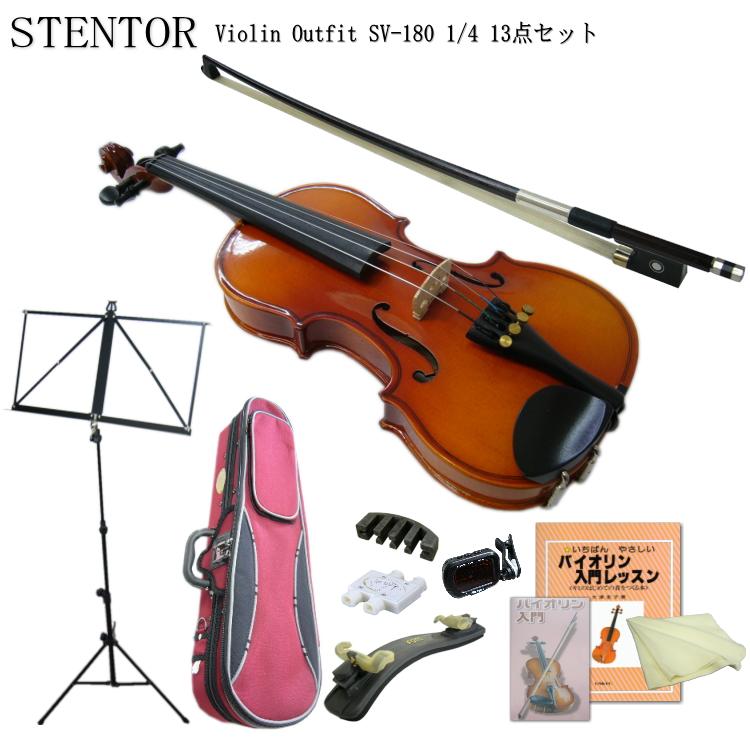 送料無料【調整後出荷】ステンター 初心者向け バイオリン SV-180【1/4分数サイズ】13点セット:STENTOR