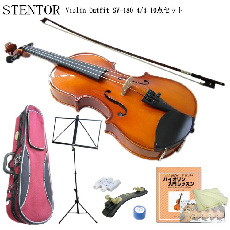 【調整後出荷】ステンター 初心者向け バイオリン SV-180【4/4大人サイズ】10点セット:STENTOR【ラッキーシール対応】