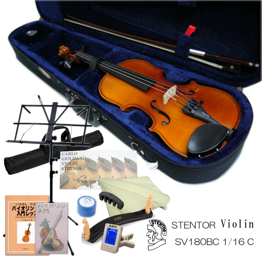 在庫あり【送料無料】バイオリン SV180BC【1/16分数サイズ】13点セット 子供向け:STENTOR/ステンター