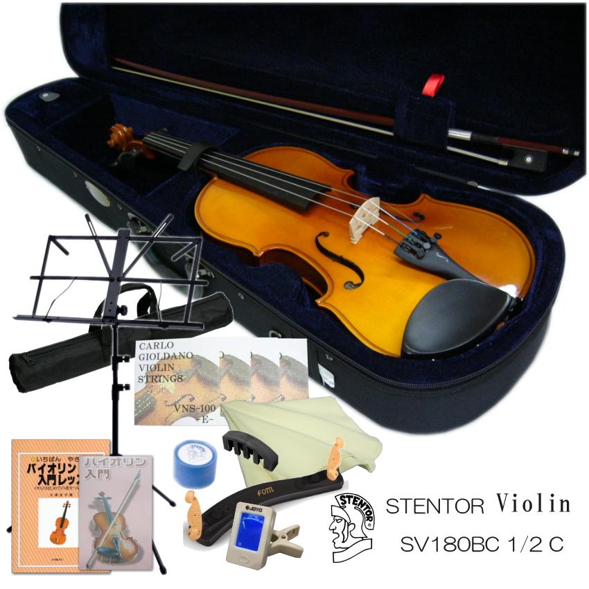 在庫あり【送料無料】子ども向け バイオリン SV180BC【1/2分数サイズ】13点セット:STENTOR/ステンター