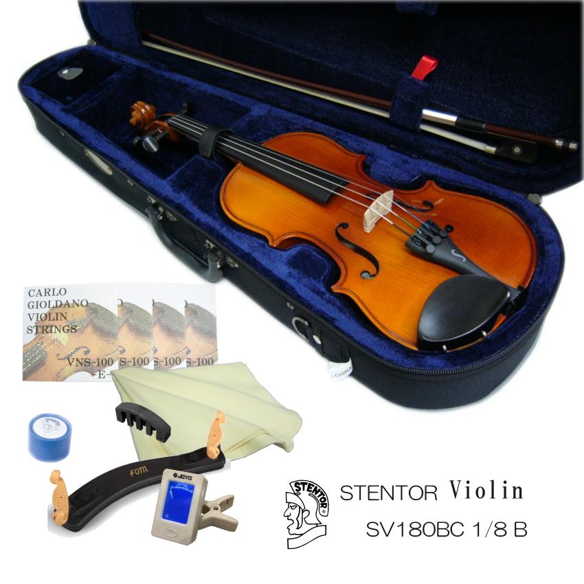 【送料無料】子供サイズ バイオリン SV180BC【1/8分数サイズ】10点セット:STENTOR/ステンター