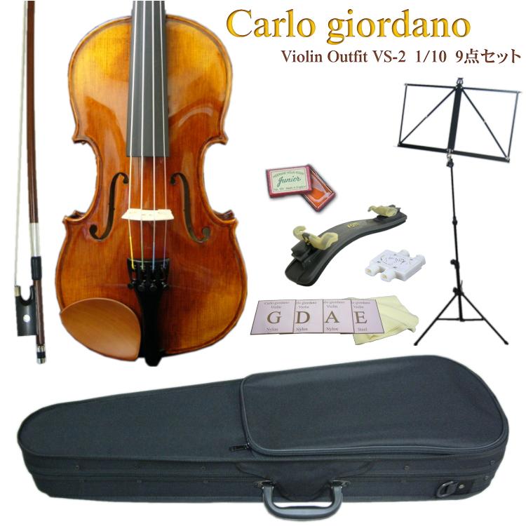 【送料無料】CarloGiordano:バイオリン VS-2【9点セット】分数サイズ 1/10■カルロジョルダーノ VS2【お取り寄せ商品】