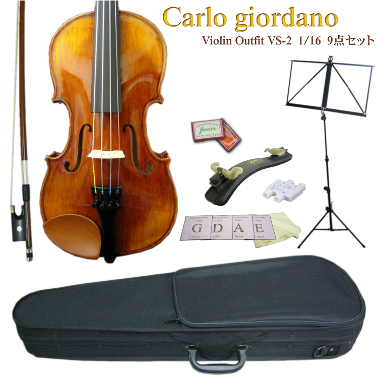 【送料無料】CarloGiordano:バイオリン VS-2【9点セット】分数サイズ 1/16■カルロジョルダーノ VS2【お取り寄せ商品】
