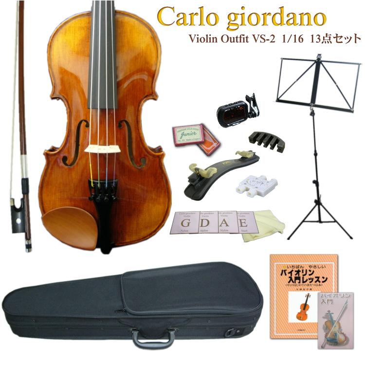 【送料無料】CarloGiordano:バイオリン VS-2【13点セット】分数サイズ 1/16■カルロジョルダーノ VS2【お取り寄せ商品】