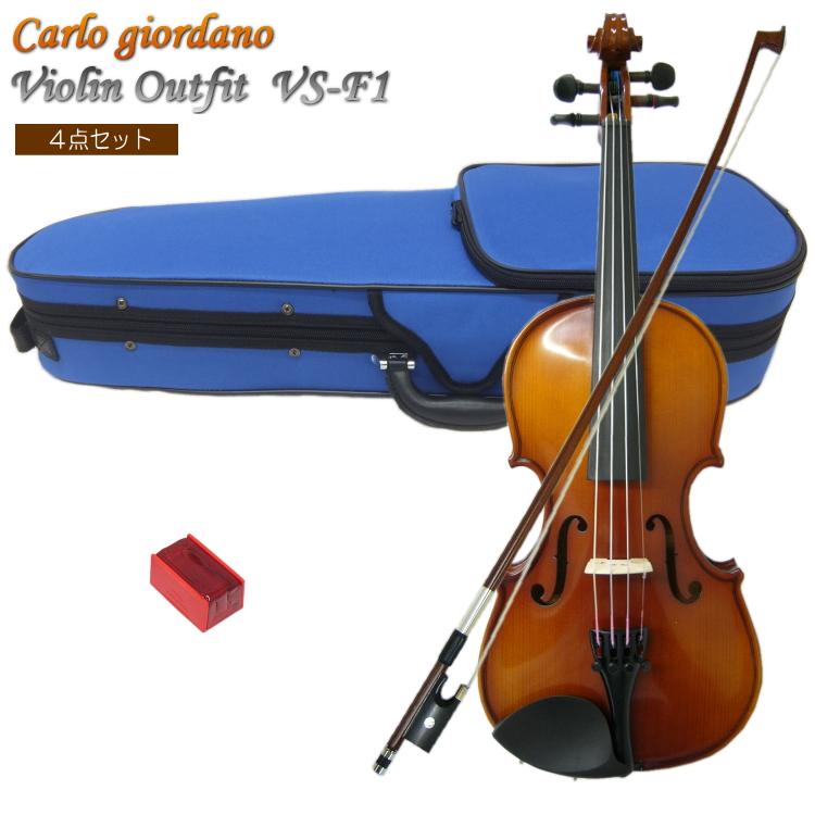 子供用 1/2 分数 バイオリンセット【送料無料】VS-F1「4点セット」カルロジョルダーノ 調整後出荷