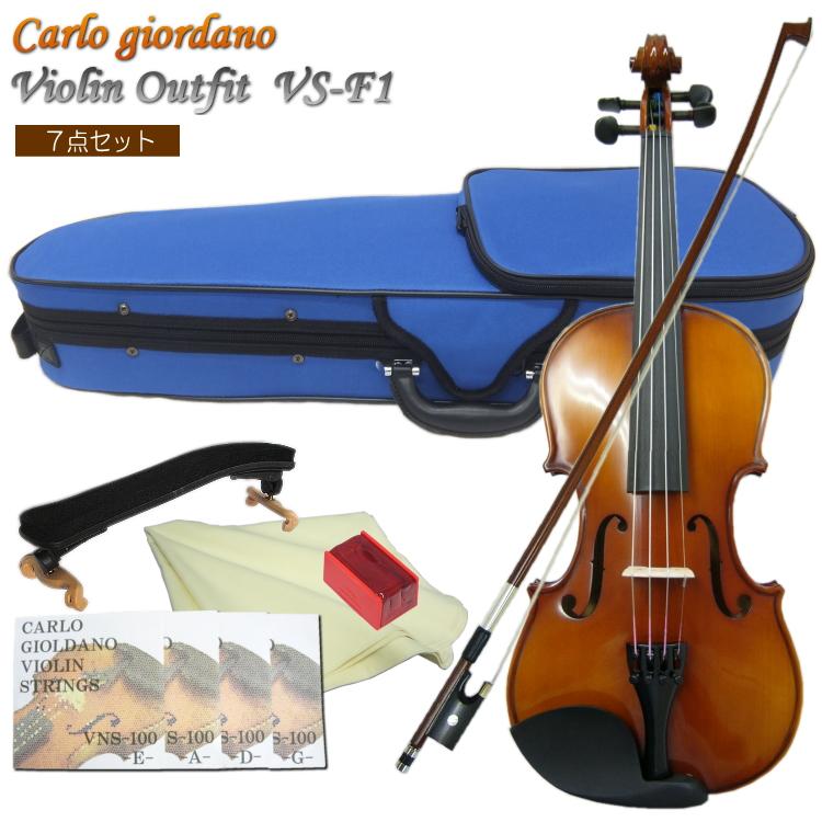 初心者向け バイオリンセット【送料無料】VS-F1 4/4サイズ「7点セット」カルロジョルダーノ 調整後出荷