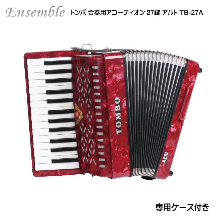 【送料無料】トンボ 合奏用アコーディオン 27鍵 TB-27A アルト TOMBO