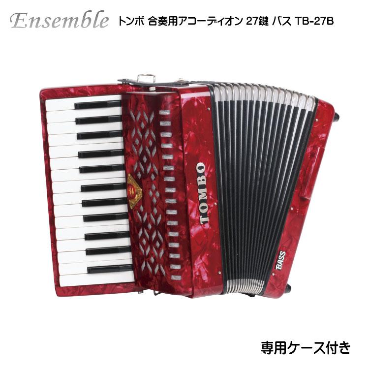 【送料無料】トンボ 合奏用アコーディオン 27鍵 TB-27B バス TOMBO