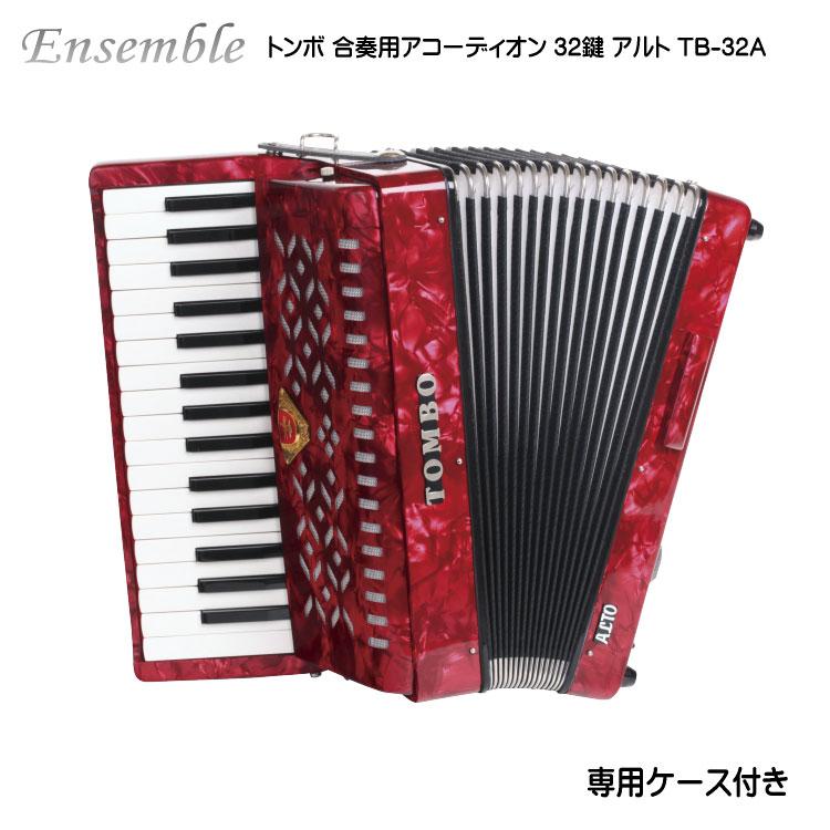 【送料無料】トンボ 合奏用アコーディオン 32鍵 TB-32A アルト TOMBO