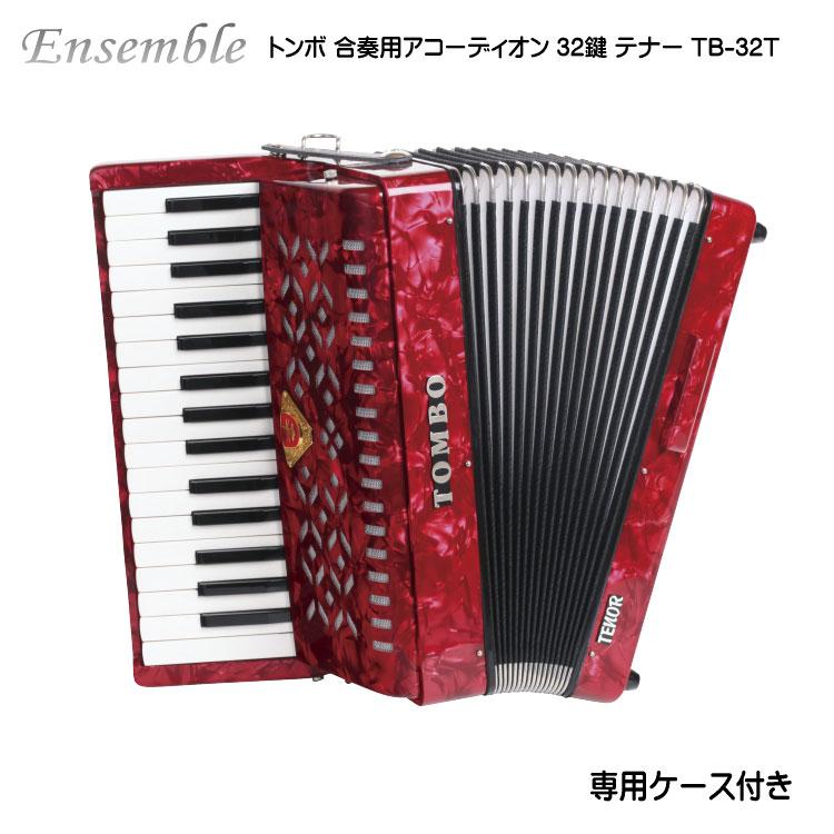 【送料無料】トンボ 合奏用アコーディオン 32鍵 TB-32T テナー TOMBO
