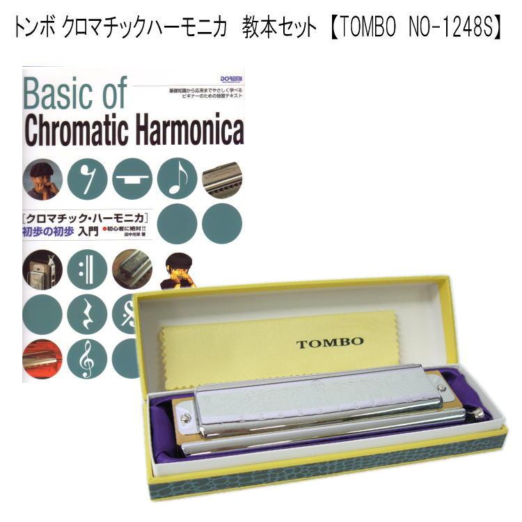 【送料無料】TOMBO ユニクロマチック NO-1248S 教本セット (トンボ クロマチックハーモニカ)