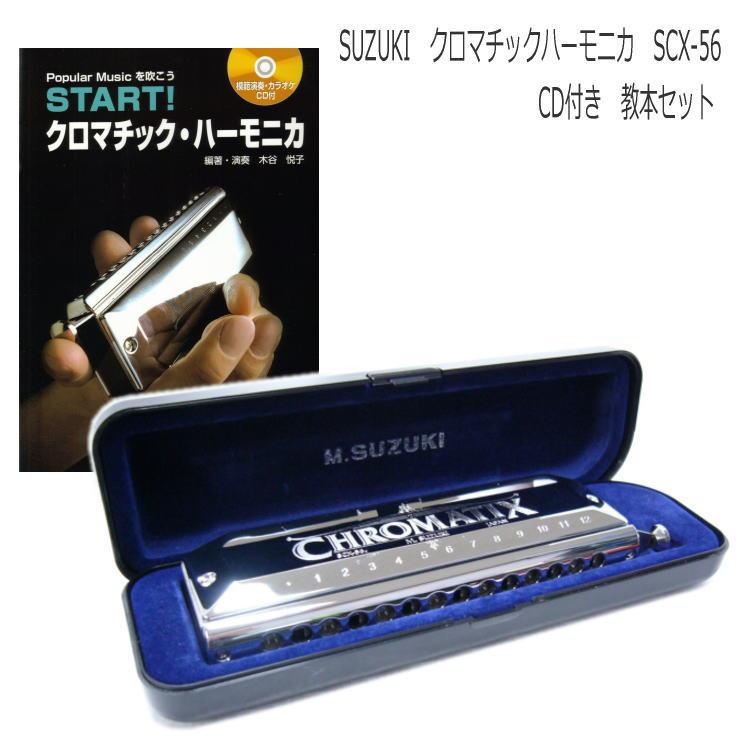 【教本付き】SUZUKI(スズキ) クロマチックハーモニカ SCX-56 CD付き教本セット 「START!クロマチックハーモニカ」【ラッキーシール対応】
