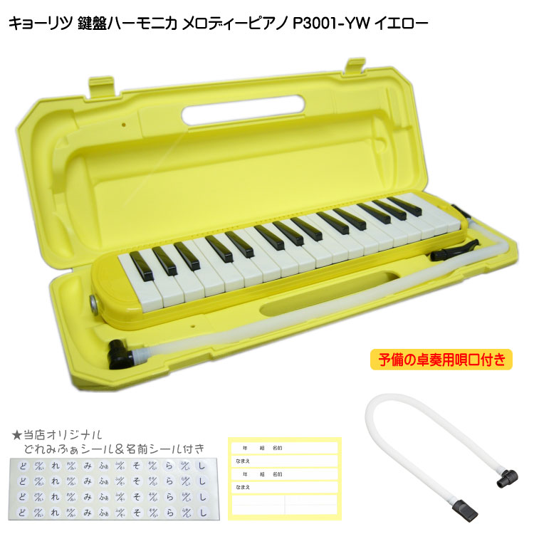 The keyboard harmonica for the school which there is stock in: Melody piano P3001 yellow (yellow) ■ P-3001YL(P3001-32K)