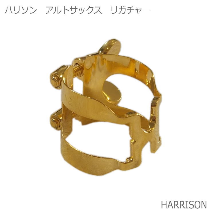 リガチャーと言えば 送料無料 ハリソン 物品 当店限定販売 リガチャー アルトサックス用 A2GP:HARRISON 金メッキ ゴールド