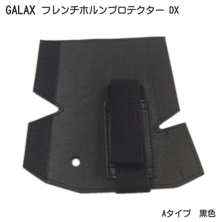 楽器を保護しながら手の負担も軽減 GALAX フレンチホルンプロテクターDX WEB限定 A-Type 送料無料お手入れ要らず Aタイプ ブラック 黒色 メール便送料無料
