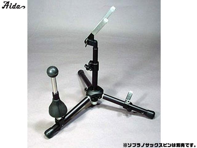【送料無料】アイダ楽器 管楽器スタンド SX-95A アルトサックス/テナーサックス用 スタンド aida【ラッキーシール対応】
