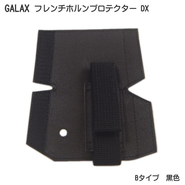 楽器を保護しながら手の負担も軽減 GALAX フレンチホルンプロテクターDX B-Type メール便送料無料 専門店 黒色 Bタイプ ブラック 超美品再入荷品質至上