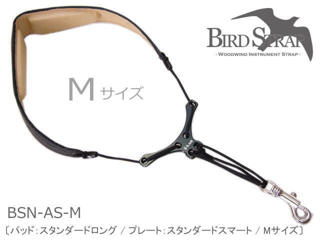 バードストラップ サックス用ストラップ BSN-AS Mサイズ (パッド:スタンダード/プレート:スタンダード)(BIRD STRAP サックスストラップ)【メール便送料無料】