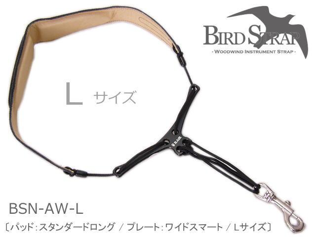 バードストラップ サックス用ストラップ BSN-AW Lサイズ (パッド:スタンダード/プレート:ワイド)(BIRD STRAP サックスストラップ)【メール便送料無料】