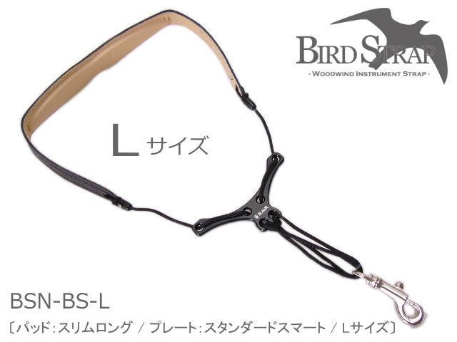 バードストラップ サックス用ストラップ BSN-BS Lサイズ (パッド:スリム/プレート:スタンダード)(BIRD STRAP サックスストラップ)【メール便送料無料】