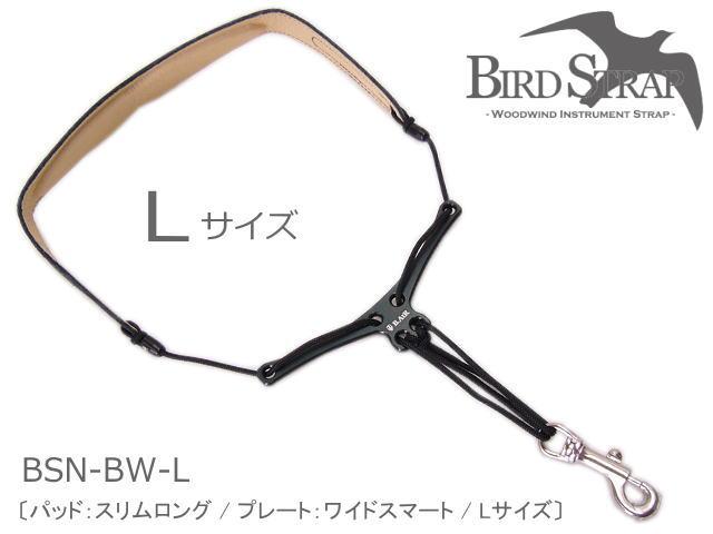 バードストラップ サックス用ストラップ BSN-BW Lサイズ (パッド:スリム/プレート:ワイド)(BIRD STRAP サックスストラップ)【メール便送料無料】
