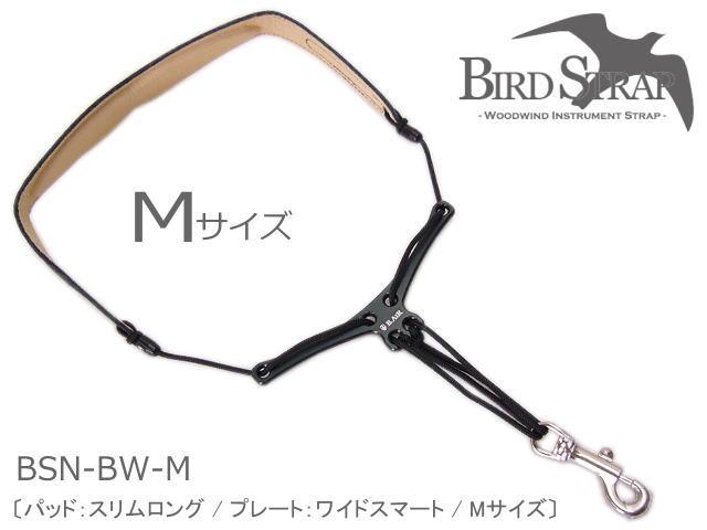 バードストラップ サックス用ストラップ BSN-BW Mサイズ (パッド:スリム/プレート:ワイド)(BIRD STRAP サックスストラップ)【メール便送料無料】