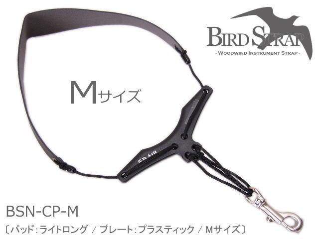 人気のバードストラップ バードストラップ 祝日 サックス用ストラップ BSN-CP Mサイズ パッド:ライト BIRD サックスストラップ プレート:プラスティック STRAP メール便送料無料 NEW ARRIVAL