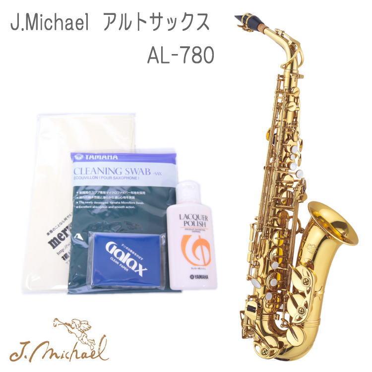 【送料無料】J.Michael アルトサックス 豪華付属品付きセット! AL-780(Jマイケル AL780)【お取り寄せ】