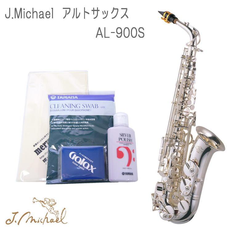 【送料無料】【お手入れ用品付き】J.Michael(J.マイケル) アルトサックス 銀メッキ仕上げ AL-900S (AL900S)【お取り寄せ】