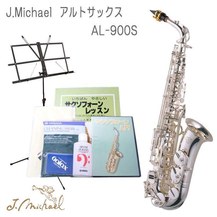 【送料無料】【豪華付属品付き】J.Michael(J.マイケル) アルトサックス 銀メッキ仕上げ AL-900S (AL900S)【お取り寄せ】【ラッキーシール対応】